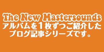 ザ・ニュー・マスターサウンズの全作品を1stアルバムから順にご紹介するシリーズのピックアップバナー