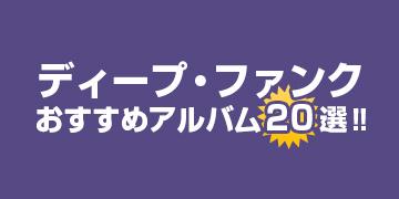 ディープ・ファンクのおすすめアルバム20選のピックアップバナー