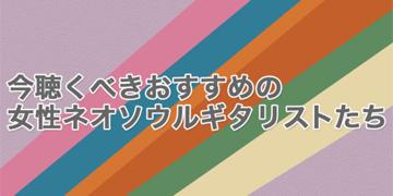 コリー・ウォンのギターがかっこいいYouTube動画まとめたブログ記事のピックアップバナー