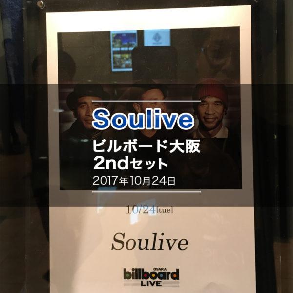 Soulive Oct.24.2017 ビルボード大阪のタイトル画像