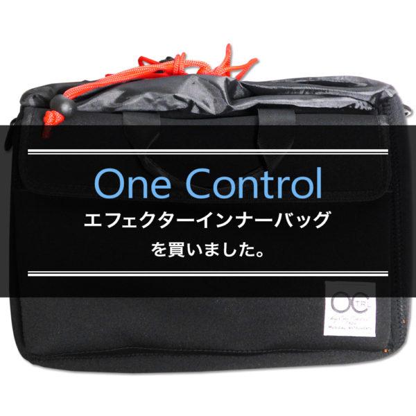 One Controlのエフェクターインナーバッグを買いました。