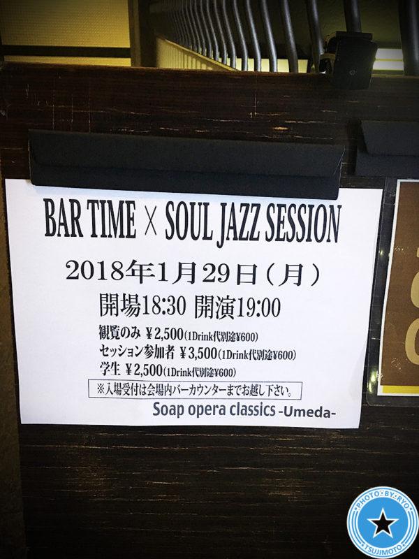 """昨日2018年1月29日のセッションでついに念願のJazz Funk名曲""""Jan Jan""""をやりました!"""
