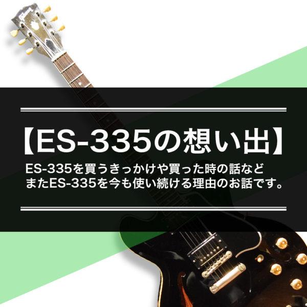 【ES-335の想い出】ES-335を買うきっかけや買った時の話などまたES-335を今も使い続けている理由のお話です。
