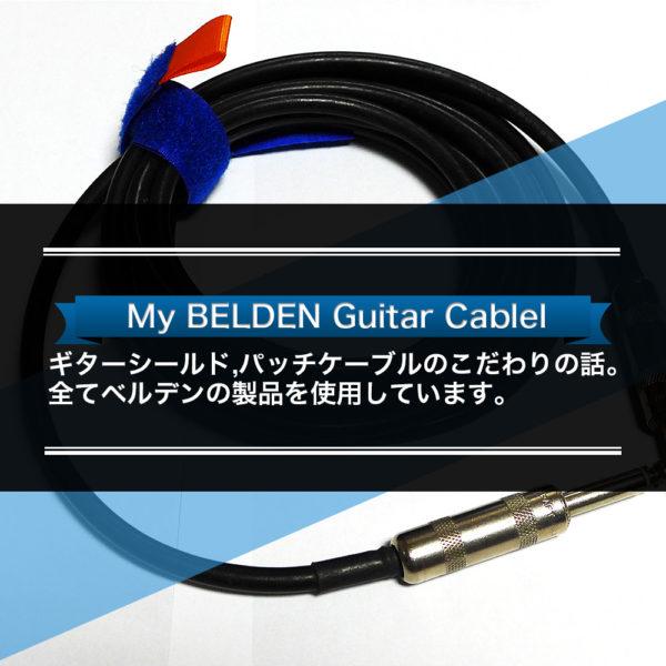 【My BELDEN Guitar Cablel】ギターシールドとパッチケーブルのこだわりの話。全てベルデンの製品を使用しています。
