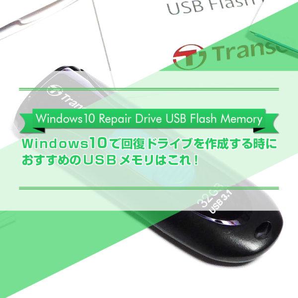 Windows10で回復ドライブを作成する時におすすめのUSBメモリをご紹介したブログ記事のタイトル画像です。