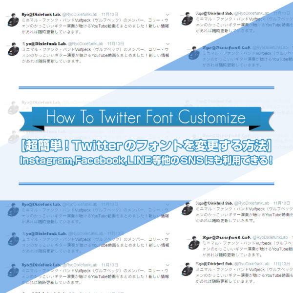 【超簡単!Twitterのフォントを変更する方法】Instagram,Facebook,LINE等他のSNSにも利用できる!フォントの変え方をご紹介したブログ記事のタイトル画像です。