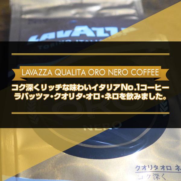 イタリアNo.1コーヒーのラバッツァ・クオリタ・オロ・ ネロを飲んだ感想を書いたブログ記事のタイトル画像です。