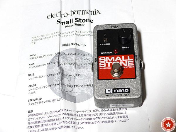 【フェイザーの名機】エレクトロ・ハーモニックスの『Small Stone nano』をご紹介したブログ記事の写真4枚目