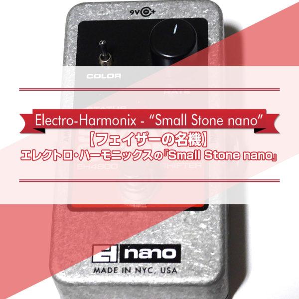 【フェイザーの名機】エレクトロ・ハーモニックスの『Small Stone nano』をご紹介したブログ記事のタイトル画像です。