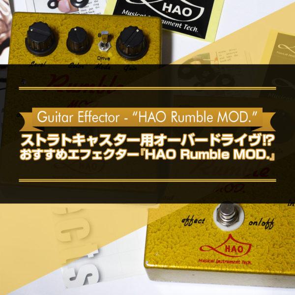 僕のお気に入りのエフェクターをご紹介しているブログ記事シリーズです。今回はトモ藤田さんや山岸潤史さんも使っていたことのある『HAO Rumble MOD.』をご紹介したブログ記事のタイトル画像です。