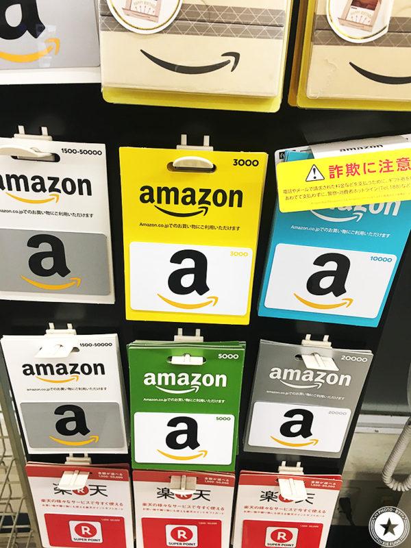 Amazonの支払い方法でクレジットカードを使わずにAmazonギフト券を使って買い物する方法をご紹介したブログ記事の写真1枚目