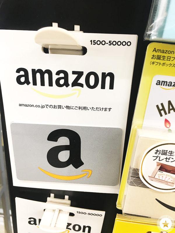 Amazonの支払い方法でクレジットカードを使わずにAmazonギフト券を使って買い物する方法をご紹介したブログ記事の写真2枚目