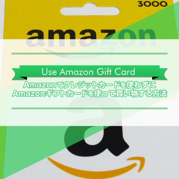 Amazonの支払い方法でクレジットカードを使わずにAmazonギフト券を使って買い物する方法をご紹介したブログ記事のタイトル画像です。