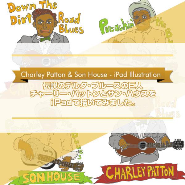 伝説のデルタ・ブルースの巨人チャーリー・パットンとサン・ハウスをiPadで描いた絵を掲載したブログ記事のタイトル画像です。