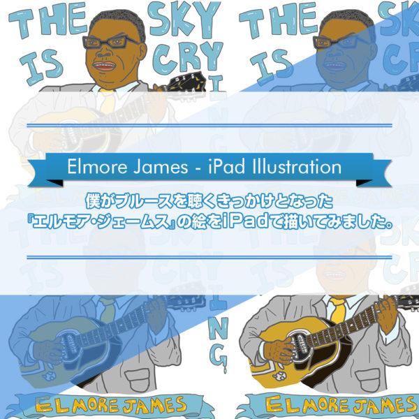 iPadで描いた伝説のブルースマン『ELMORE JAMES(エルモア・ジェームス)』の絵をご紹介したブログ記事のタイトル画像です。