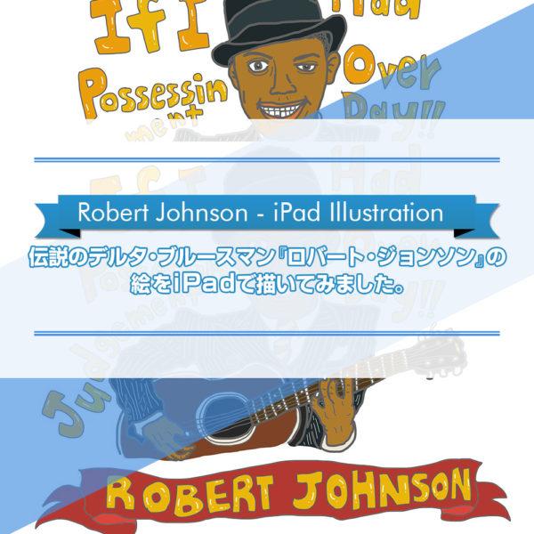 iPadで描いた伝説のデルタ・ブルースマン『Robert Johnson(ロバート・ジョンソン)』の絵をご紹介したブログ記事のタイトル画像です。