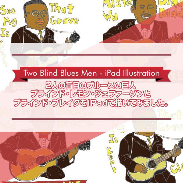 iPadで描いた盲目のブルースマン『BLIND BLAKE(ブラインド・レモン・ジェファーソン)とBLIND LEMON JEFFERSON(ブラインド・ブレイク)』の絵をご紹介したブログ記事のタイトル画像です。