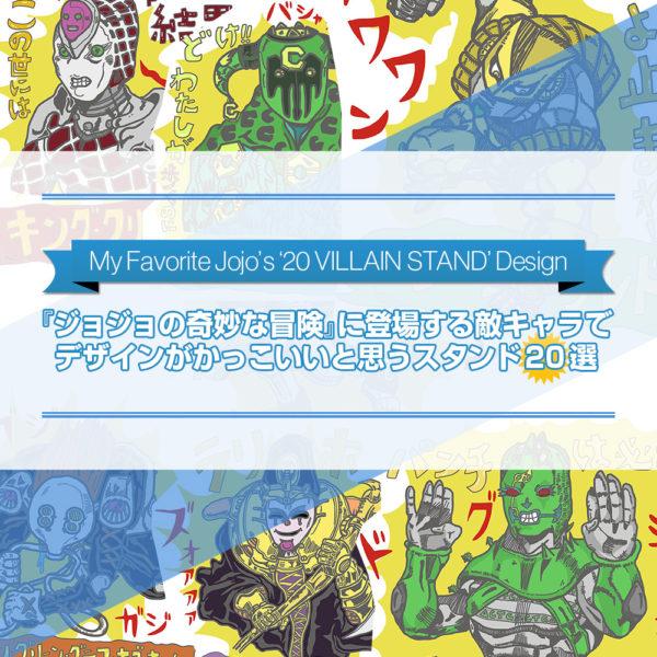 『ジョジョの奇妙な冒険』に登場する敵キャラでデザインがかっこいいと思うスタンド20選をご紹介したブログ記事のタイトル画像です。