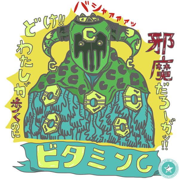 『デザインが好きなジョジョのスタンド』⑯ ビタミンCのiPad絵の画像です。