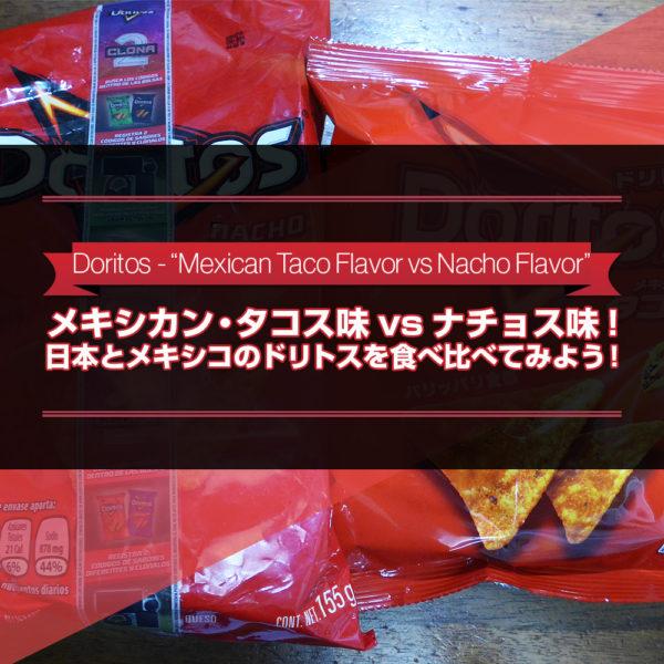 日本のドリトス【メキシカン・タコス味】とメキシコのドリトス【ナチョス味】を食べ比べした感想を書いたブログ記事のタイトル画像です。