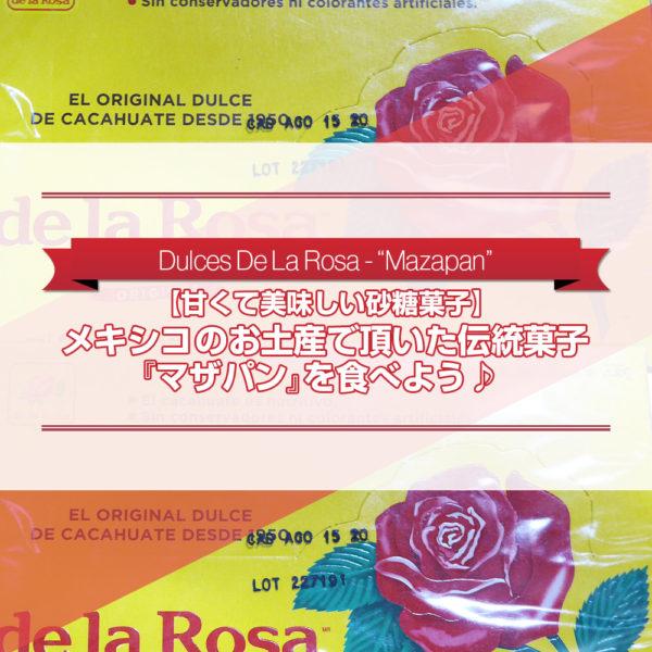 メキシコ のお土産で頂いたデ・ラ・ロサ(De La Rosa)社が販売している伝統菓子『マザパン』を食べた感想を書いたブログ記事のタイトル画像です。