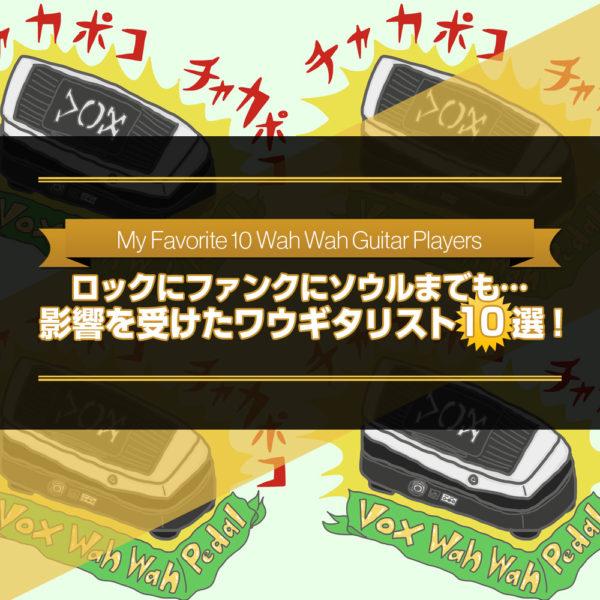 自分がワウギターを弾く上で影響を受けた名ギタリストを10人選んでご紹介したブログ記事のタイトル画像です。
