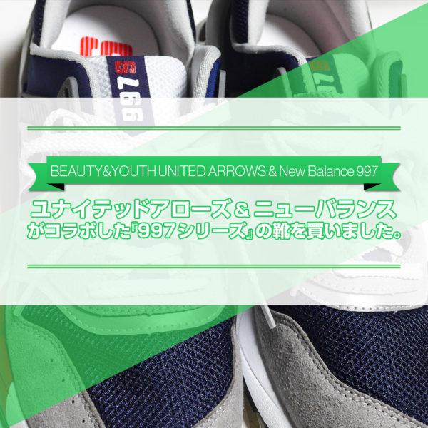 この春に合わせて前から欲しかった ユナイテッドアローズ&ニューバランスがコラボした『997シリーズ』の靴を買ったことを書いたブログ記事のタイトル画像です。
