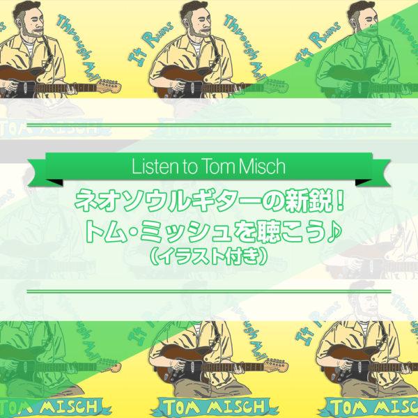 ネオ・ソウル・ギターの新鋭!トム・ミッシュをご紹介したブログ記事のタイトル画像です。iPadで描いたイラスト付きです。