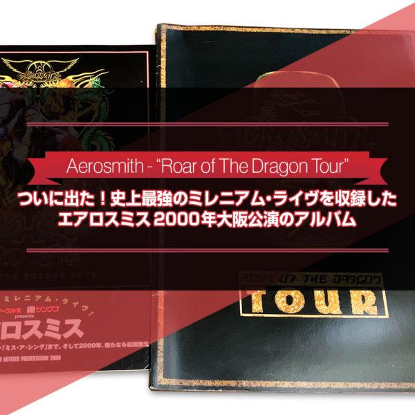史上最強のミレニアム・ライヴを収録したエアロスミス2000年大阪公演『Roar of The Dragon Tour』を収録したCD2枚組アルバム『The Last Show Of The Century 』をご紹介したブログ記事のタイトル画像です。