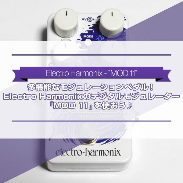 トレモロにコーラスにフランジャーやフェイザーとしても使える便利なギターエフェクター!エレクトロ・ハーモニックス社のデジタルモジュレーター『MOD 11』をご紹介したブログ記事のタイトル画像です。