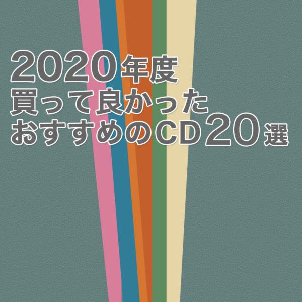 2020年に購入したCDアルバムで特に素晴らしかったと思う作品を20枚選んでご紹介したブログ記事のタイトル画像です。