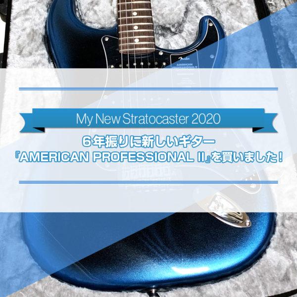 6年振りに購入した新しいギター『AMERICAN PROFESSIONAL II』をご紹介したブログ記事のタイトル画像です。