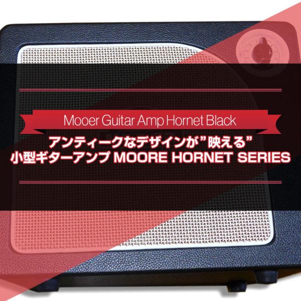 """可愛らしいアンティークなデザインが""""映える""""便利な機能付き小型デジタルギターアンプMOORE HORNET SERIESをご紹介したブログ記事のタイトル画像です。"""