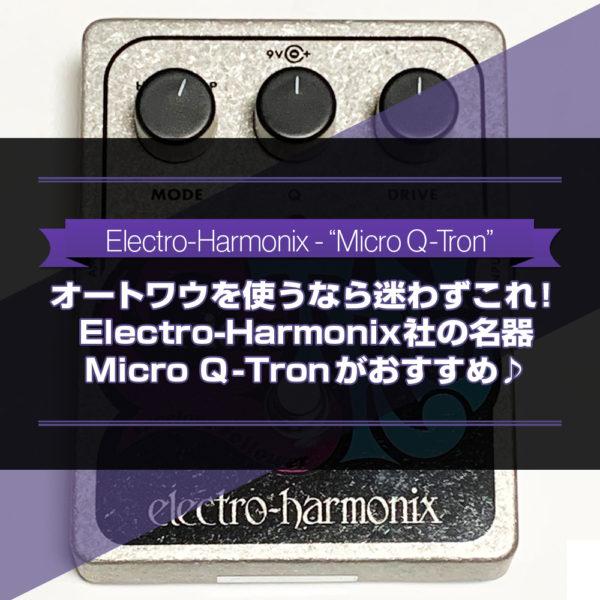 エレクトロ・ハーモニックス社が誇るエンベロープフィルターの名器『Micro Q-Tron』をご紹介したブログ記事のタイトル画像です。