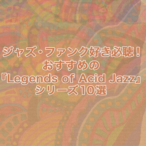 単独作品として未CD化だったジャズ・ファンクのアルバムなどを2in1の形で発売した『Legends of Acid Jazz』シリーズからおすすめのアルバムを10作品選んでご紹介したブログ記事のタイトル画像です。