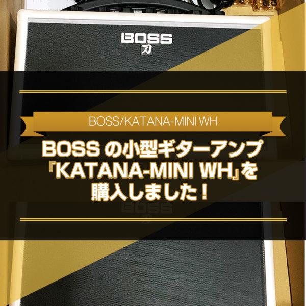 BOSSの小型ギターアンプ 『KATANA-MINI WH』を 購入して使用した感想を書いたブログ記事のタイトル画像です。