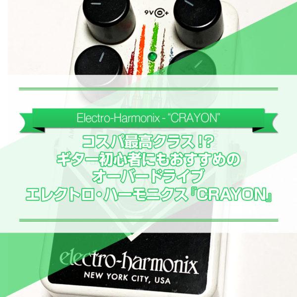 ギター初心者にもおすすめ!お手軽なお値段で高品質なオーバードライブ!エレクトロ・ハーモニクスの『CRAYON』をご紹介したブログ記事のタイトル画像です。